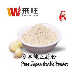 Pure Garlic Powder 纯正大蒜粉