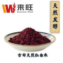 Red Yeast Rice 红曲米